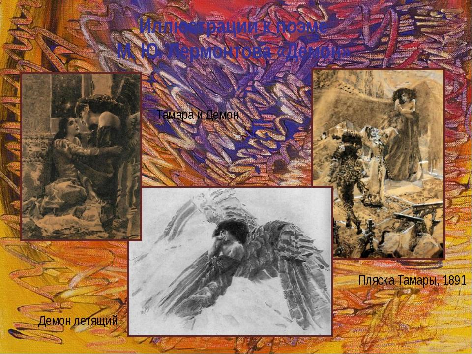 Иллюстрации к поэме М. Ю. Лермонтова «Демон» Тамара и Демон Демон летящий Пля...
