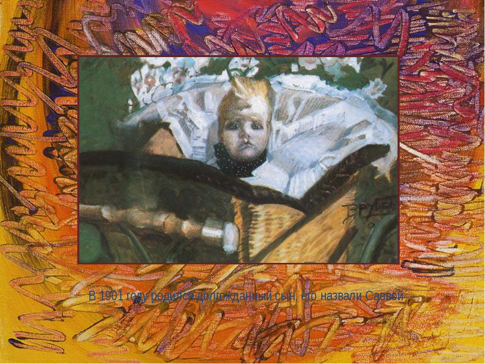 В 1901 году родился долгожданный сын, его назвали Саввой