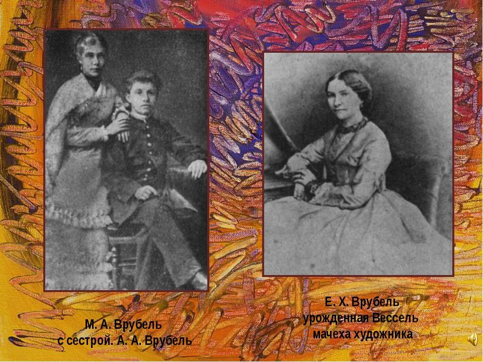 Е.X.Врубель урожденная Вессель мачеха художника М. А.Врубель с сестрой. А....