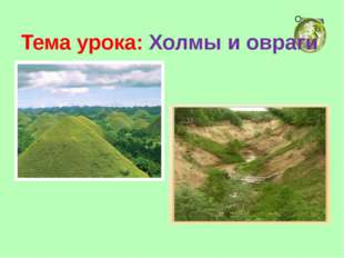 Тема урока: Холмы и овраги Окружающий мир