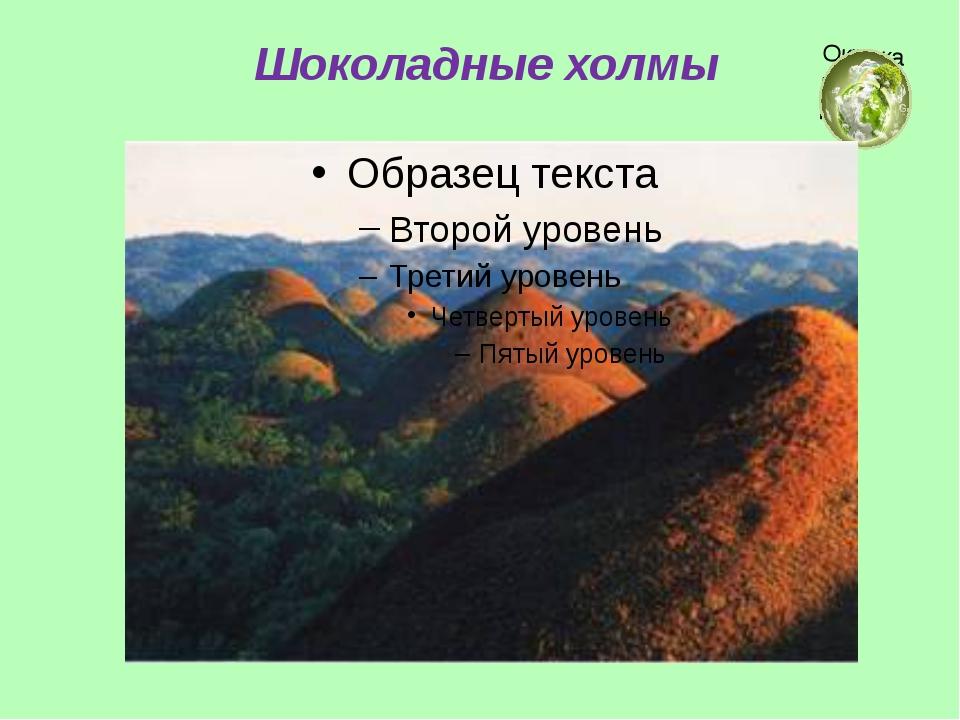 Шоколадные холмы Окружающий мир