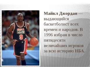 Майкл Джордан — выдающийся баскетболист всех времен и народов. В 1996 избран