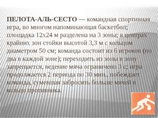 ПЕЛОТА-АЛЬ-СЕСТО — командная спортивная игра, во многом напоминающая баскетбо