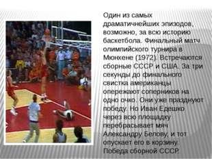 Один из самых драматичнейших эпизодов, возможно, за всю историю баскетбола. Ф