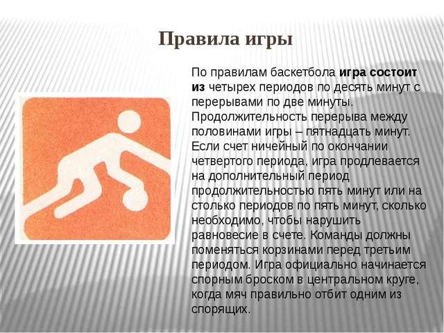 Правила игры По правилам баскетбола игра состоит из четырех периодов по десят...