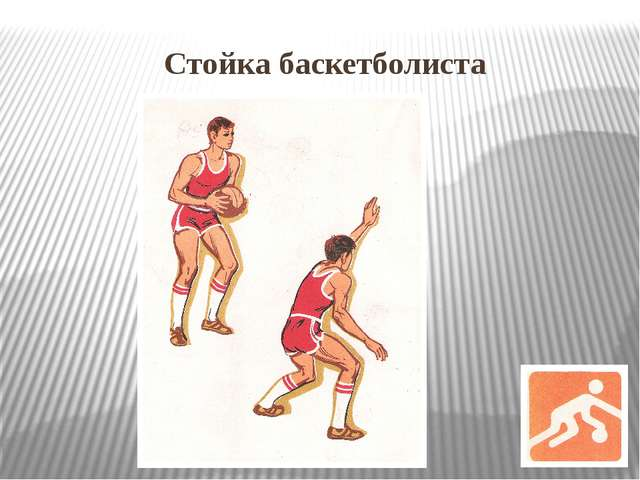 Стойка баскетболиста