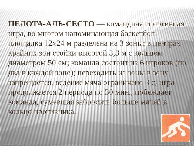 ПЕЛОТА-АЛЬ-СЕСТО — командная спортивная игра, во многом напоминающая баскетбо...