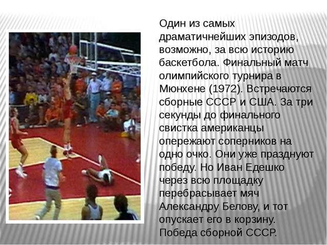 Один из самых драматичнейших эпизодов, возможно, за всю историю баскетбола. Ф...