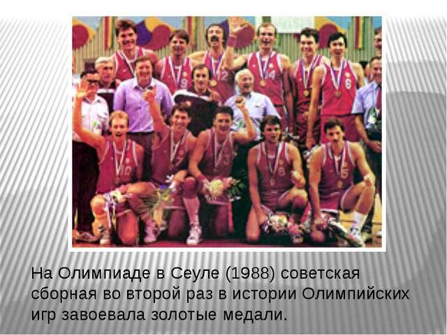 На Олимпиаде в Сеуле (1988) советская сборная во второй раз в истории Олимпий...