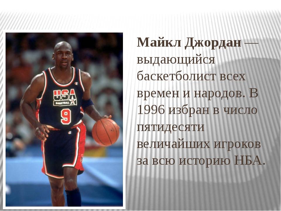 Майкл Джордан — выдающийся баскетболист всех времен и народов. В 1996 избран...