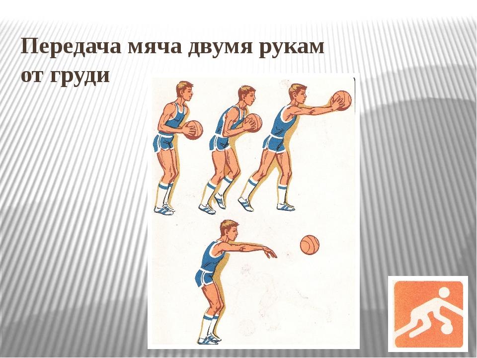 Передача мяча двумя рукам от груди