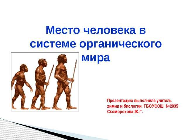Место человека в системе органического мира Презентацию выполнила учитель хим...