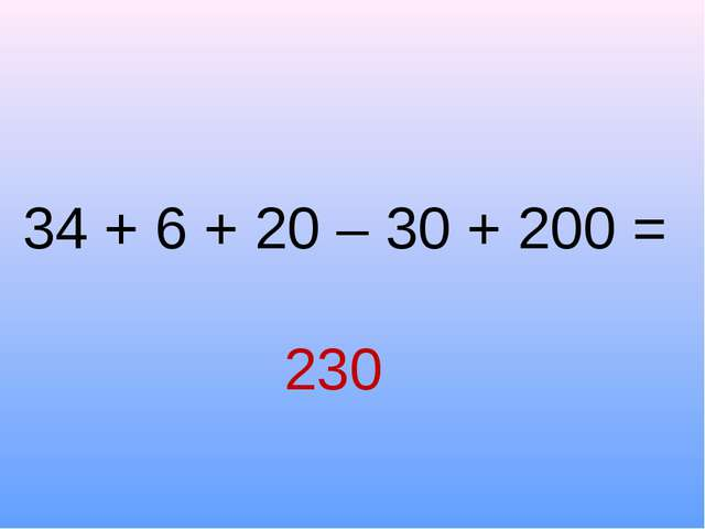 34 + 6 + 20 – 30 + 200 = 230