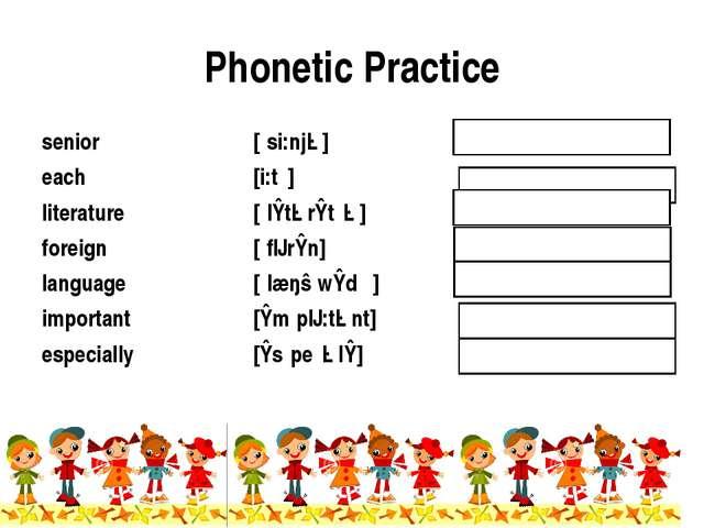 Phonetic Practice senior[ˈsi:njə]старший each[i:tʃ]каждый literature[ˈlɪ...