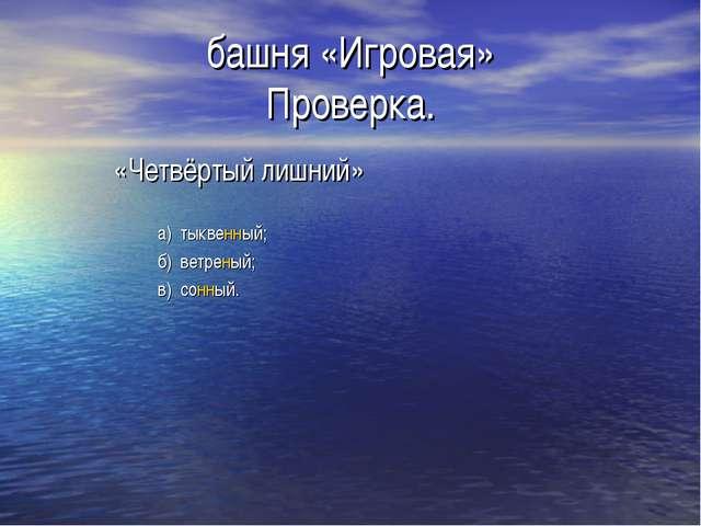 башня «Игровая» Проверка. «Четвёртый лишний» а) тыквенный; б) ветреный; в) со...