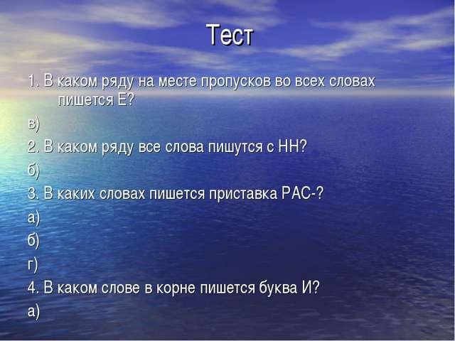 Тест 1. В каком ряду на месте пропусков во всех словах пишется Е? в) 2. В как...