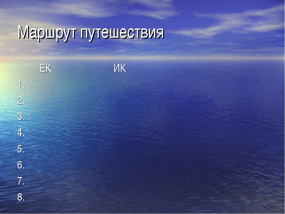 Маршрут путешествия ЕК 1. 2. 3. 4. 5. 6. 7. 8. ИК
