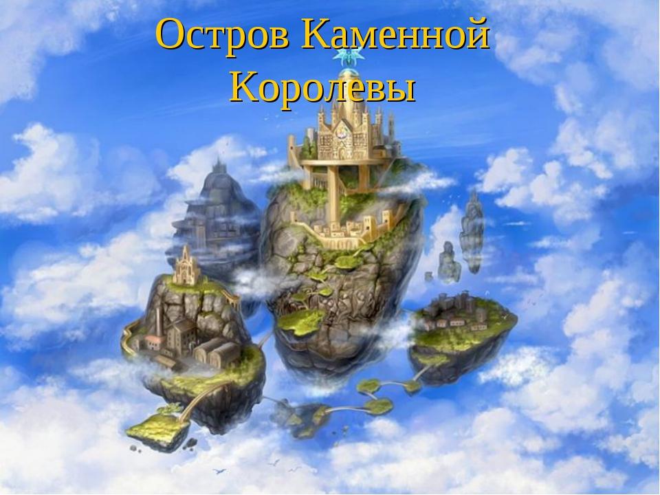 Остров Каменной Королевы