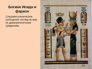 Богиня Исида и фараон Слушаем ученическое сообщение: взгляд на мир по древнее