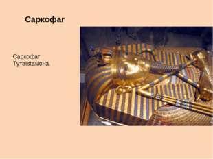 Саркофаг Саркофаг Тутанхамона.