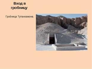 Вход в гробницу Гробница Тутанхамона.