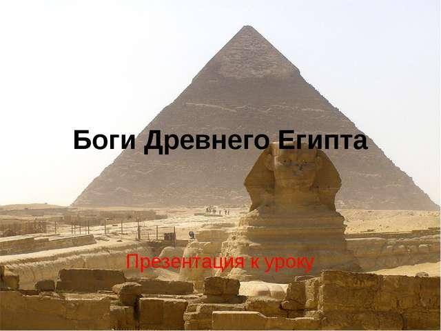 Боги Древнего Египта Презентация к уроку