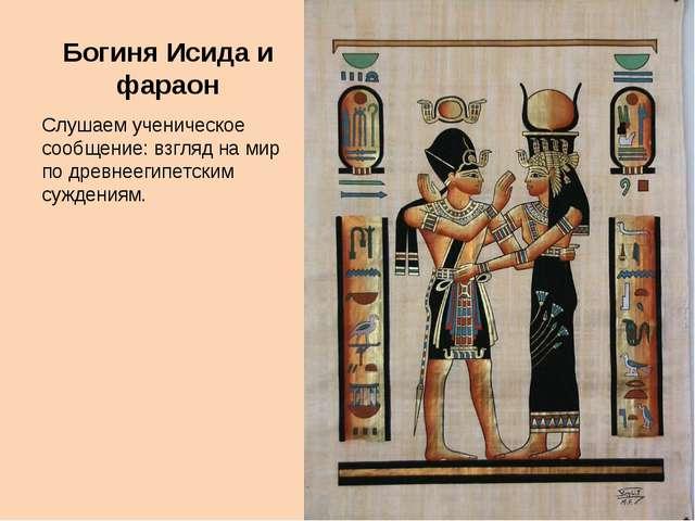 Богиня Исида и фараон Слушаем ученическое сообщение: взгляд на мир по древнее...