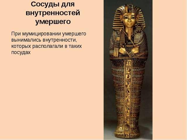 Сосуды для внутренностей умершего При мумицировании умершего вынимались внутр...