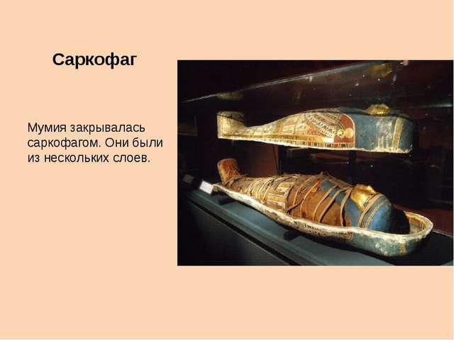 Саркофаг Мумия закрывалась саркофагом. Они были из нескольких слоев.
