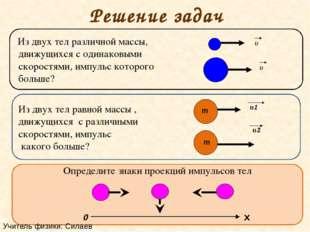 Решение задач Учитель физики: Силаев Александр Николаевич Из двух тел различн