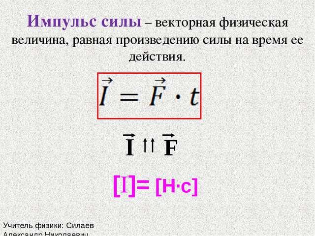 Импульс силы – векторная физическая величина, равная произведению силы на вре...