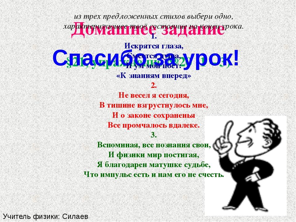 Домашнее задание §21, упражнение №20 (1 – 3) Спасибо за урок! из трех предлож...