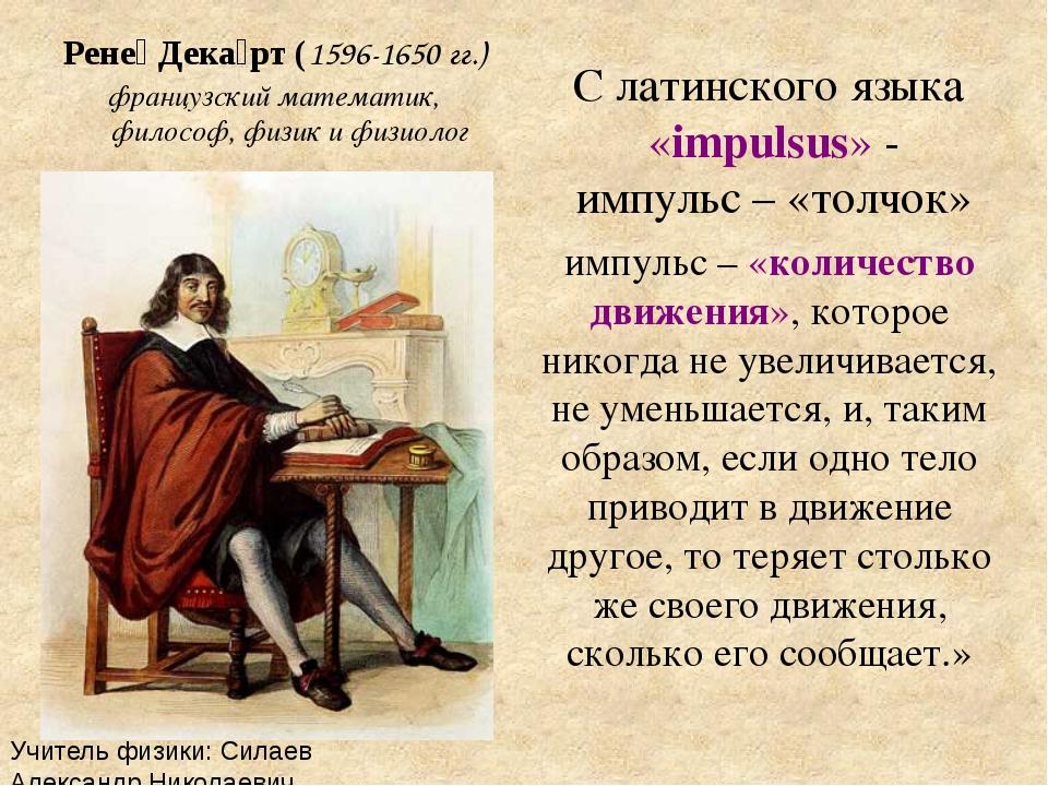Рене́ Дека́рт (1596-1650 гг.) французский математик, философ, физик и физиоло...