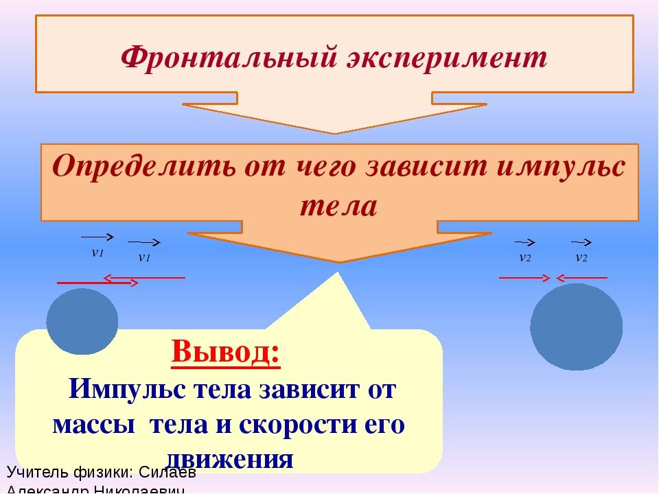 Фронтальный эксперимент Определить от чего зависит импульс тела Вывод: Импуль...