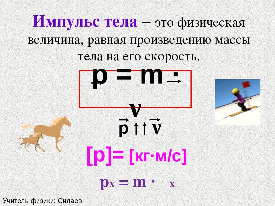 Импульс тела – это физическая величина, равная произведению массы тела на его...