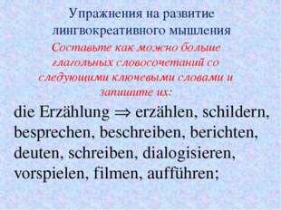 Упражнения на развитие лингвокреативного мышления die Erzählung  erzählen, s