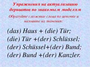 Упражнения на актуализацию дериватов по знакомым моделям (das) Haus + (die) T