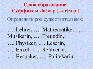 Словообразование. Суффиксы -in(ж.р.) –er(м.р.) …. Lehrer, …. Mathematiker, ….