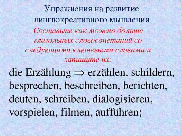 Упражнения на развитие лингвокреативного мышления die Erzählung  erzählen, s...