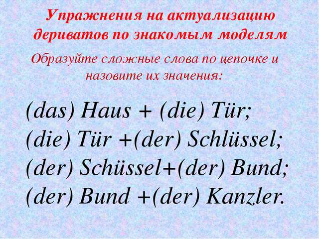 Упражнения на актуализацию дериватов по знакомым моделям (das) Haus + (die) T...