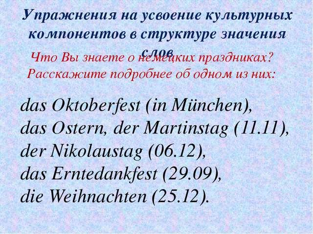 Упражнения на усвоение культурных компонентов в структуре значения слов das O...
