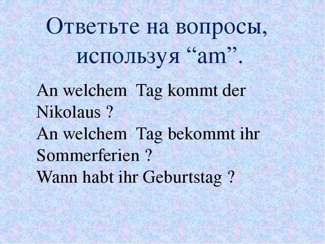 """Ответьте на вопросы, используя """"am"""". An welchem Tag kommt der Nikolaus ? An w..."""