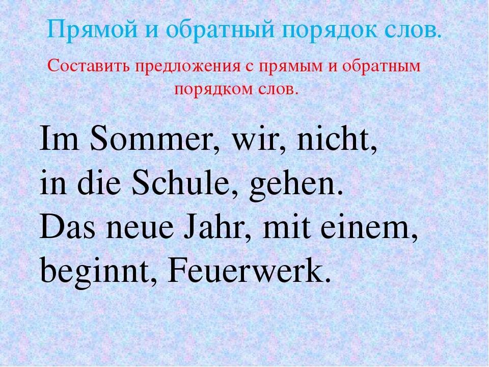 Прямой и обратный порядок слов. Im Sommer, wir, nicht, in die Schule, gehen....