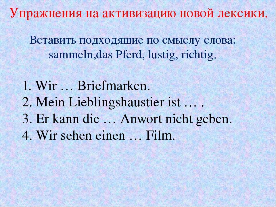 Упражнения на активизацию новой лексики. 1. Wir … Briefmarken. 2. Mein Liebli...