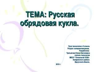 ТЕМА: Русская обрядовая кукла. Урок технологии в 5 классе. Раздел: материалов
