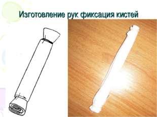 Изготовление рук фиксация кистей