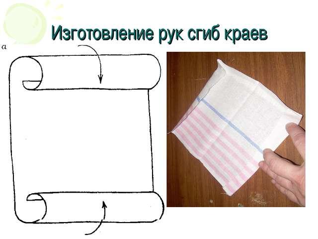 Изготовление рук сгиб краев
