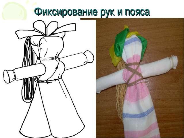 Фиксирование рук и пояса