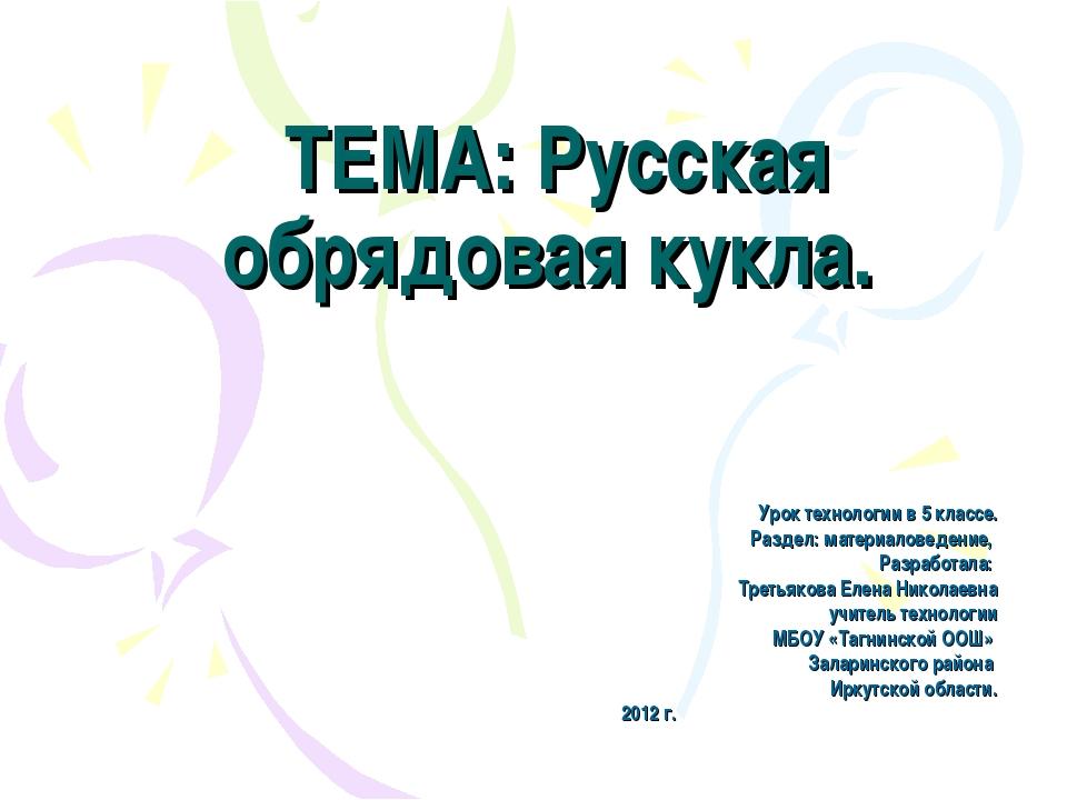 ТЕМА: Русская обрядовая кукла. Урок технологии в 5 классе. Раздел: материалов...