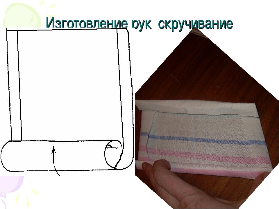 Изготовление рук скручивание